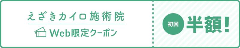えざきカイロ施術院 Web限定クーポン 初回半額!